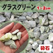 【送料無料】砕石砂利 グラスグリーン/薄緑色 粒1-2cm 300kg(約5平米分)