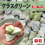 【送料無料】砕石砂利 グラスグリーン/薄緑色 粒3-4cm 300kg(約5平米分)