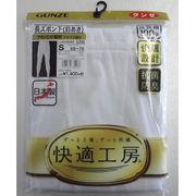 【日本製☆グンゼ新快適工房】紳士 良質綿100% 長ズボン下(前あき)