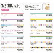 4mm ワールドクラフト マスキングテープ 4mm×7m