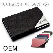 BLHW144963◆送料0円◆重厚感あるステンレスにレザーの魅力をプラスした名刺ケース  カードケース