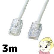 サンワサプライ INS1500(ISDN)ケーブル(3m) KB-INSRJ45-3N
