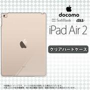 【iPad air 2/アイパッド エアー 2】  クリアハードケース PC素材