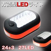 万能型27灯LEDライト(置く、吊るす、マグネットでくっつける・いろんな場所で使えるLEDライト)