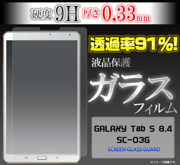 ガラスフィルム>>>GALAXY Tab S 8.4 SC-03G用液晶保護ガラスフィルム(ギャラクシータブ)