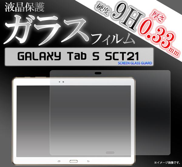 ガラスフィルム>>>GALAXY Tab S SCT21用液晶保護ガラスフィルム(ギャラクシータブ・SCT21)