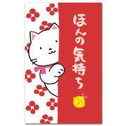 かわいい猫柄のぽち袋 「ほんの気持ち」