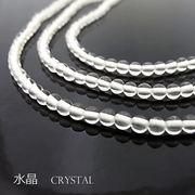 水晶(クリスタル)【丸玉】2mm【天然石ビーズ・パワーストーン・1連販売・ネコポス配送可】