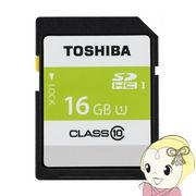 [予約]SDAR40N16G 東芝 SDHCメモリーカード 16GB Class10 UHS-I