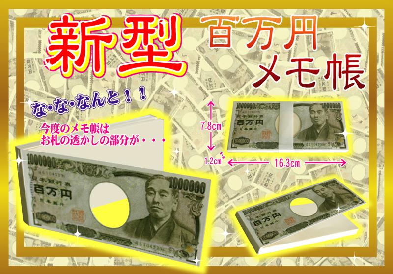 「和物」「お札グッズ」百万円メモ帳