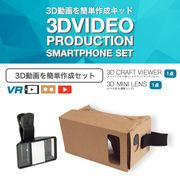 3D動画セット スマートフォン用ヘッドマウントディスプレイ+スマホ用 3D撮影レンズ