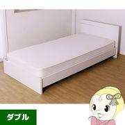【メーカー直送】友澤木工 パネル型ラインデザインベッド(マット付)  ホワイト ダブル