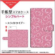 手帳型 スライドタイプ スマホ カバー ケース シンプルハート 【手帳サイズ:iPhone6/6s】