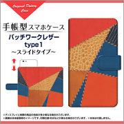 手帳型 スライドタイプ スマホ カバー ケース パッチワークレザーtype1 【手帳サイズ:iPhone6/6s】