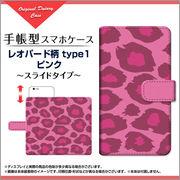 手帳型 スライドタイプ スマホ カバー ケース レオパード柄type1ピンク 【手帳サイズ:iPhone6/6s】