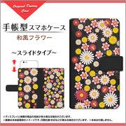 手帳型 スライドタイプ スマホ カバー ケース 和風フラワー 【手帳サイズ:iPhone6/6s】