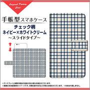 手帳型 スライドタイプ スマホカバー チェック柄ネイビー×ホワイトクリーム 【手帳サイズ:iPhone6/6s】