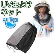 UV虫よけネット