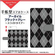 手帳型 スライドタイプ スマホ カバー ケース アーガイルブラック×グレー 【手帳サイズ:iPhone6/6s】