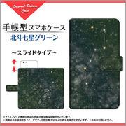 手帳型 スライドタイプ スマホ カバー ケース 北斗七星グリーン 【手帳サイズ:LL】