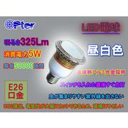 LED電球  昼白色 5W E26 0405SS(N)