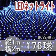 LEDネットライト176球 縦1M 横2M 防雨 連結可(最大10個) コントローラ付(着脱可)