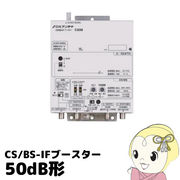 DXアンテナ CS/BS-IFブースター[50dB形] C50M
