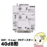 DXアンテナ UHF・V-Low・FMブースター[40dB形] UF40M