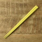カラフルスティック箸 イエロー