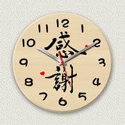 MYCLO 「筆文字」シリーズ時計 03 感謝