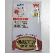 【日本製☆グンゼ新快適工房】婦人 良質綿100% ショーツ
