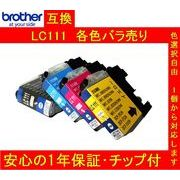 最新機種対応!最新モデル【1年保証付】ブラザー brother 互換インクカードリッジ LC111 4色 ICチップ付
