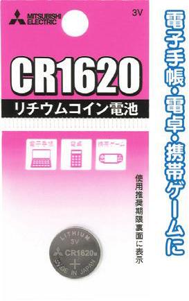 三菱リチウムコイン電池CR1620G日本製49K014(36-313)