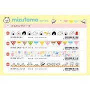 mizutamaシリーズ マスキングテープ 15mm x 10m ミズタマ Maksing tape