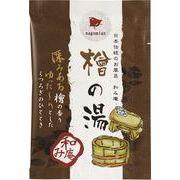 ◆日本製◆和み庵【檜の湯】