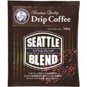 ドリップコーヒー(シアトルブレンド)