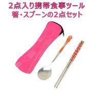 2点入り携帯食事ツール/携帯用箸・スプーン2点セット