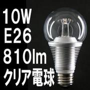 LEDクリア電球 電球色 消費電力10W 白熱電球60W相当 口金E26 保証なし