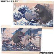 ゴジラ A4シングルクリアファイル/浮世絵シリーズ