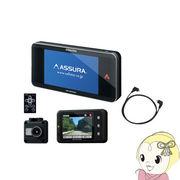 [予約]AR-353GA610 セルスター GPS内蔵 レーダー探知機 ASSURA お買い得セット