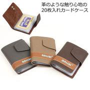 BFI-1205 20ポケットカードケース 名刺入れ カード入れ クレジットカード ポイントカード入れ