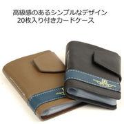 BFI-1206 20ポケットカードケース 名刺入れ カード入れ クレジットカード ポイントカード入れ