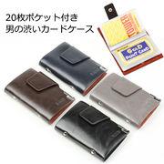 BFI-1143 20ポケットカードケース 名刺入れ カード入れ クレジットカード ポイントカード入れ