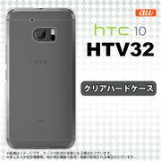 【HTC 10 HTV32】  クリアハードケース PC素材