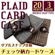 BFI-1677 20ポケットカードケース 名刺入れ カード入れ クレジットカード ポイントカード入れ