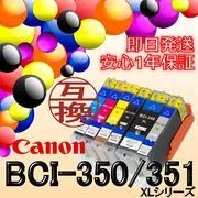 ★期間限定!!プライスダウン!!★CANON 互換インクカートリッジ BCI-350XLBK  BCI-351XL BK、C、M、Y、GY