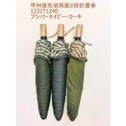 【雨傘】【紳士用】【折りたたみ傘】甲州産先染め両面生地大判サイズ軽量折畳雨傘