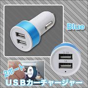 ドライブ中に簡単充電!シガーソケット USB充電アダプタ/2ポートUSBカーチャージャー 青・赤/スマホ