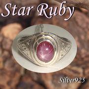 大きいサイズ / 111-0028  ◆ Silver925 シルバー リング スター ルビー 23号
