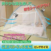 軽涼ワンタッチ蚊帳 ビッグサイズ871043